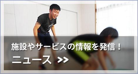 山郷館黒石グループのニュース