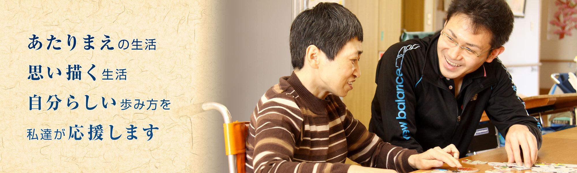 青森県黒石市の入所・生活介護・グループホーム・障がい児支援をする障がい者支援施設「山郷館黒石グループ」からだにやさしく、こころにやさしい、自分らしい人生を。