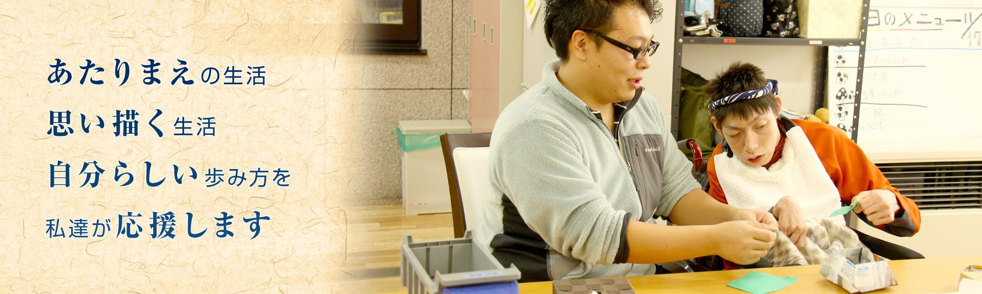 青森県黒石市の「山郷館黒石グループ」では、身体的・精神的障がいを抱えた(障がい児含)の支援施設です。入所・生活介護・グループホーム・障がい児支援をします。