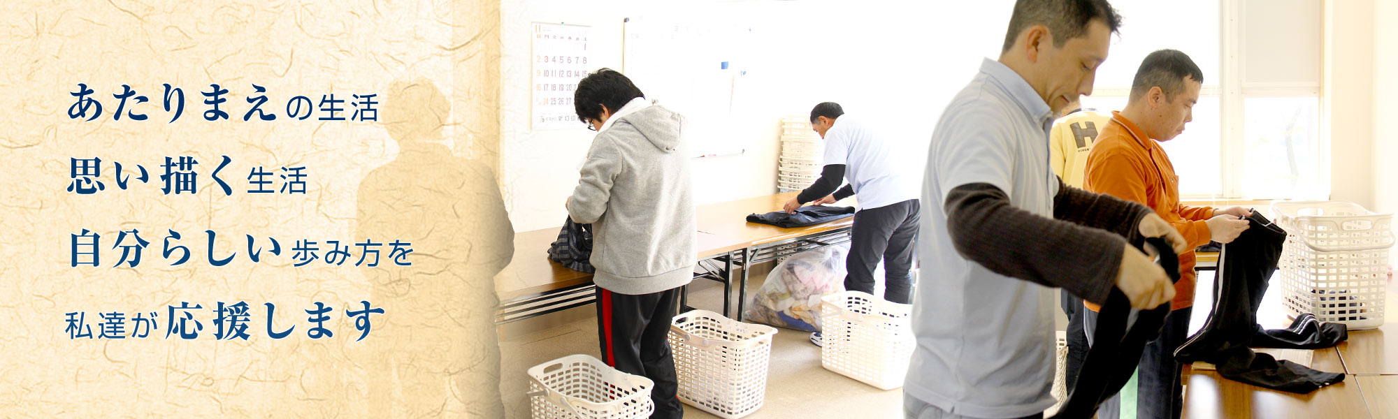 からだにやさしく、こころにやさしい、自分らしい人生を。青森県黒石市の入所・生活介護・グループホーム・障がい児支援をする障がい者支援施設「山郷館黒石グループ」