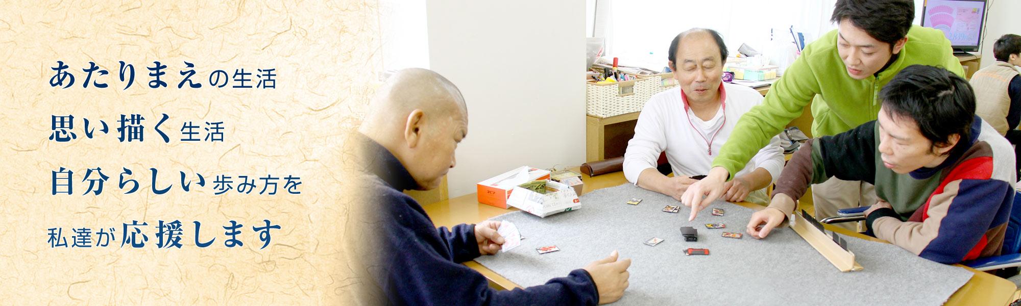 からだにやさしく、こころにやさしい、自分らしい人生を、青森県黒石市の障がい者支援施設「山郷館黒石グループ」で。入所・生活介護・グループホーム・障がい児支援を行っています。