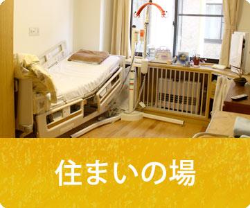 山郷館黒石グループの入所支援・短期入所支援・生活介護
