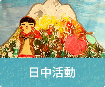 山郷館黒石グループのデイサービス・訪問介護・障がい児支援