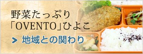 山郷館黒石グループ(七峰会)の地域との関わり「野菜たっぷりOBENTOひよこ」