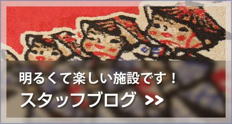 山郷館黒石グループのスタッフブログ