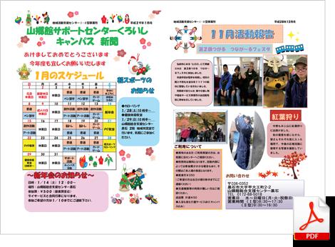 山郷館サポートセンターくろいし キャンパス 新聞 平成29年1月