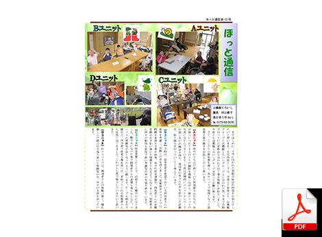 山郷館くろいし「ほっと通信」13号[PDF:992KB]