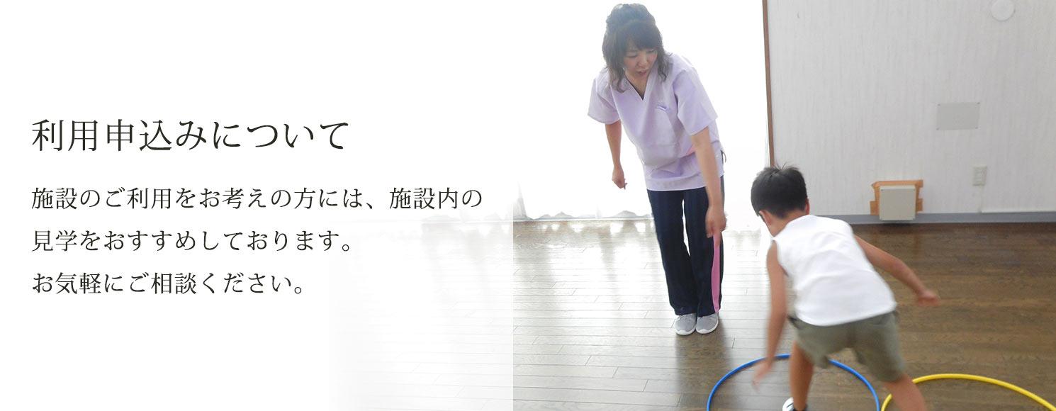 青森県黒石市にある、障がい者支援施設の山郷館黒石グループ。こちらは利用申込みについてご紹介しています。
