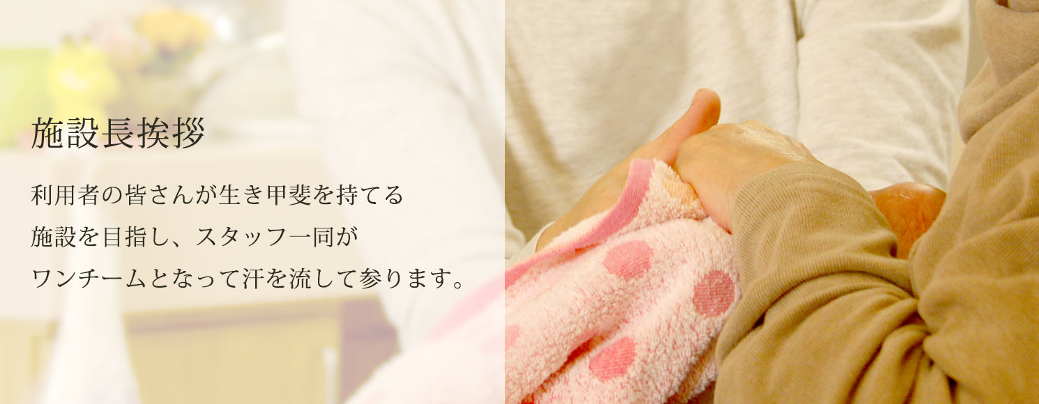 青森県黒石市にある、障がい者支援施設の山郷館黒石グループ。施設長挨拶をご紹介しています。
